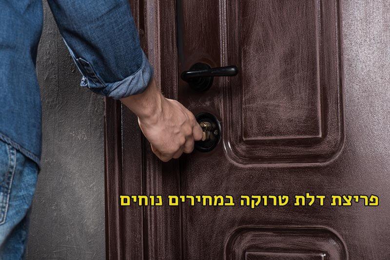 פריצת דלת טרוקה שלא נפתחת