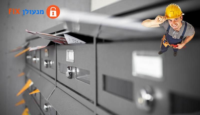 החלפת מנעול תיבת דואר - התקנה או תיקון מנעול דואר