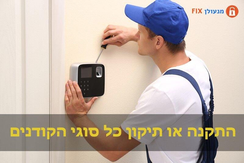 התקנה, תיקון או החלפה של קודן לדלת כניסה או שער חשמלי