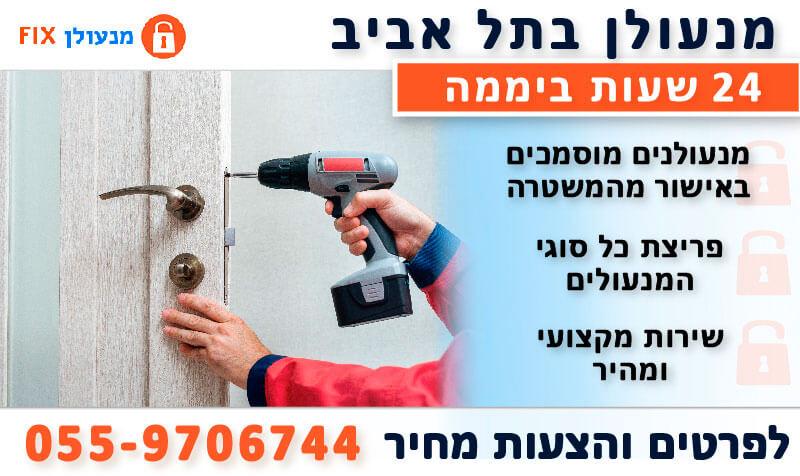 מנעולן בתל אביב - מנעולן פיקס